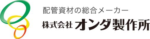 「オンダ製作所 ロゴ」の画像検索結果